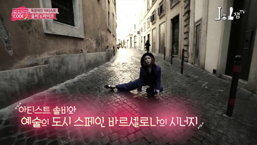 [beauty's code2] 타이푼 컴백과 아티스트 솔비 _ep6