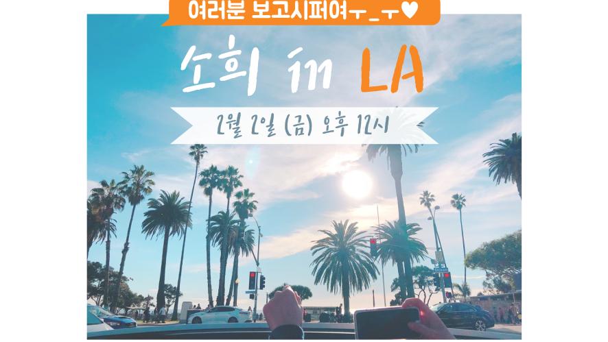 [소희 in LA] 여러분 보고시퍼여😭