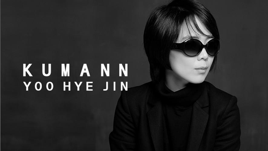 [StyLive] 동아컬렉션_ KUMANN YOO HYE JIN 18SS