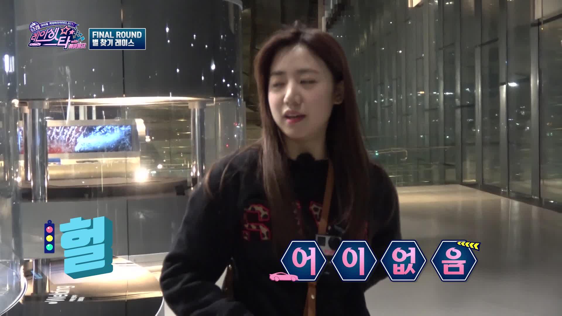 Apink[레이싱스타] 19화 : 에이핑크 남주, '초롱의 포로되다!?'