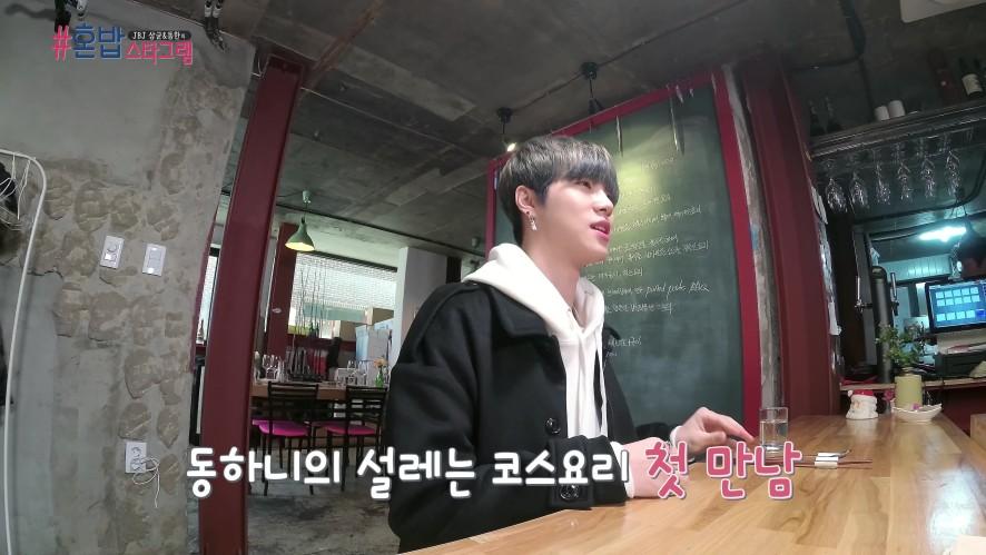 [혼밥스타그램 8회 예고] #코스요리? #그게 뭐에요?