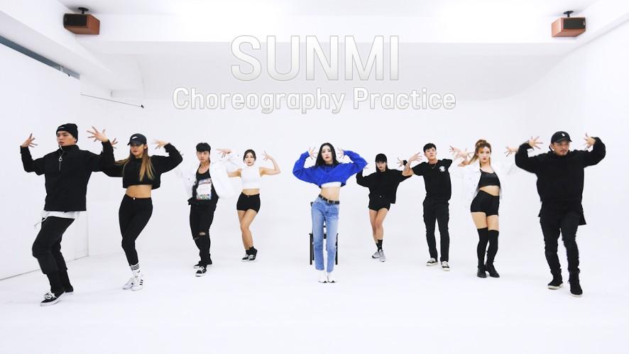 [Choreography Practice] 선미 (SUNMI) '주인공' 안무영상