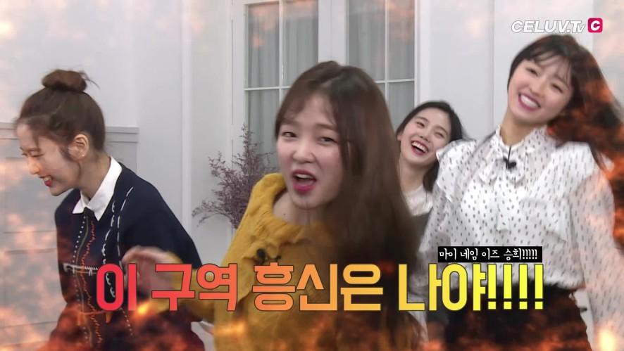 [셀럽티비]오마이걸, 박력터지는 비밀정원 흥버젼!