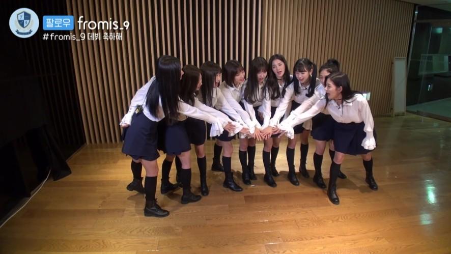 <팔로우 fromis_9> #To_Heart EP07 : fromis_9 축 데뷔 기념 'HEART ATTACK 미션!'