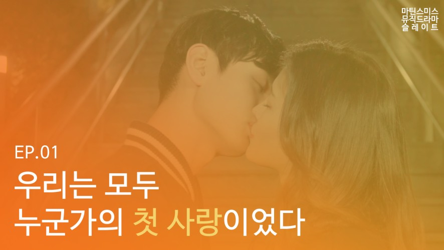 [MUSIC DRAMA] 마틴 스미스_뮤직드라마 [슬레이트] EP.01 우리는 모두 누군가의 첫사랑이었다