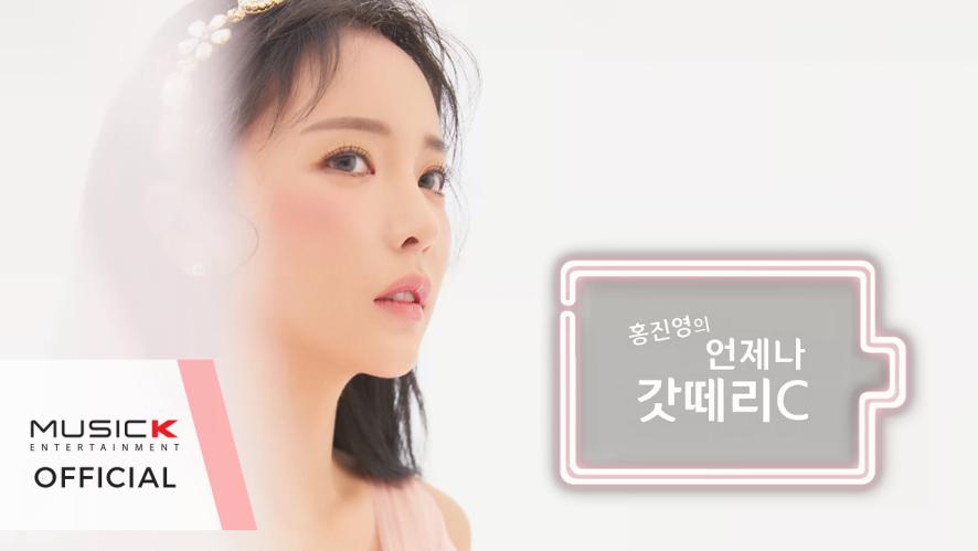[홍진영] 흥 넘치는 녹음 현장! part.1 <언제나 갓떼리C> EP.04