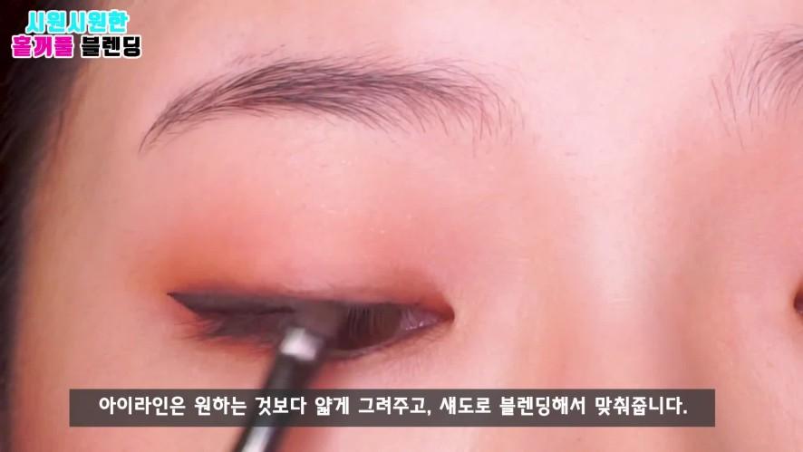 [1분꿀팁] ☆홑꺼풀★ 시원한 눈매를 위한 아이 블렌딩 Blending eyeshadow to make your eyes look cool