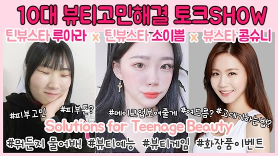 [Beauty]10대 뷰티고민상담 토크쇼 Solutions for Teenage Beauty (틴뷰스타 소이쁨,루아라,뷰스타 콩슈니)