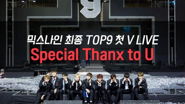 최종 TOP9 첫 V LIVE : Special Thanx to U