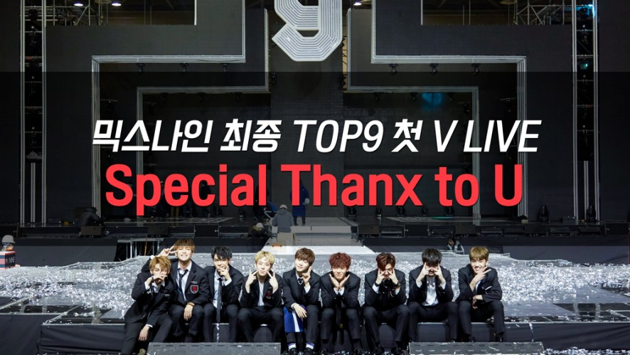 최종 TOP9 첫 V LIVE : Special Thanx to U