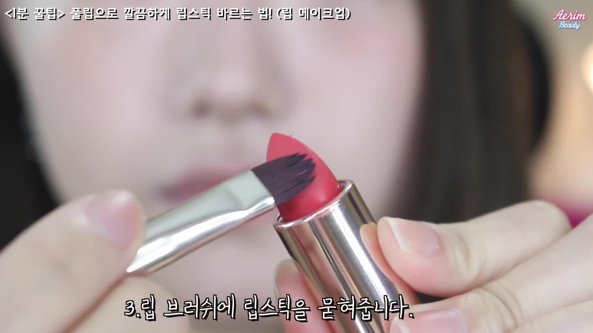 [1분 1팁] 풀 립으로 깔끔하게 립스틱 바르는 법! (립 메이크업)