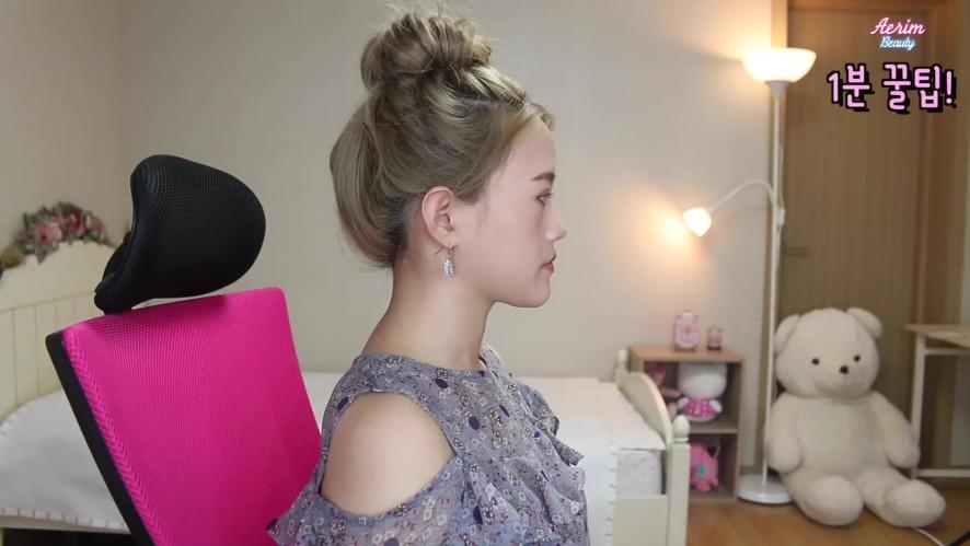 [1분 꿀팁] 초간단! 똥머리 하는법 (머리 예쁘게 묶기) Super easy way to make a pretty bun