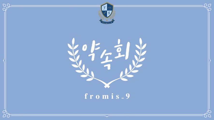fromis_9 (프로미스나인) Tutorial Video for '약속회'