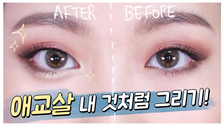 떠먹여주는 팁#8 : 애교살 내 것처럼 그리는 법 (눈확대? 얼굴축소 효과?!) Eye makeup to be pretty