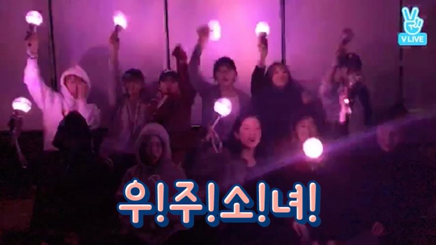 [WJSN] 💞우주소녀로 우주정봉💞 (WJSN's new cheering stick!)