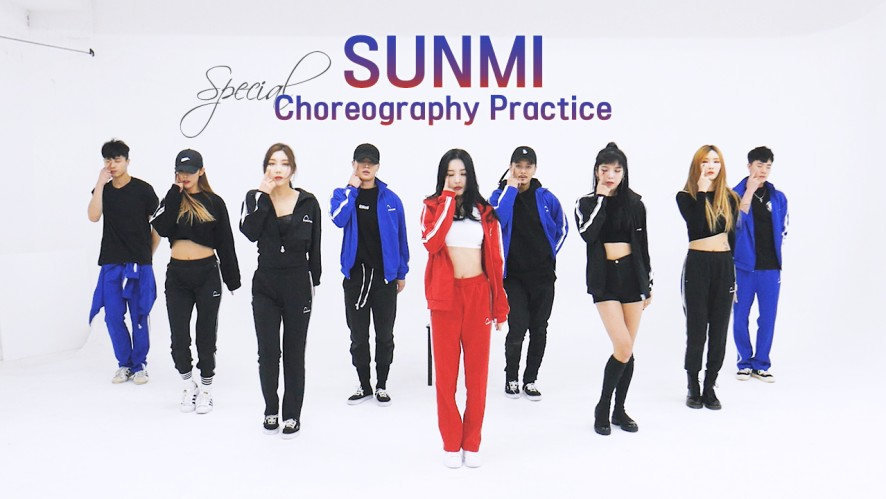 [Special Video] 선미 (SUNMI) '주인공' 안무영상 - Special Ver.