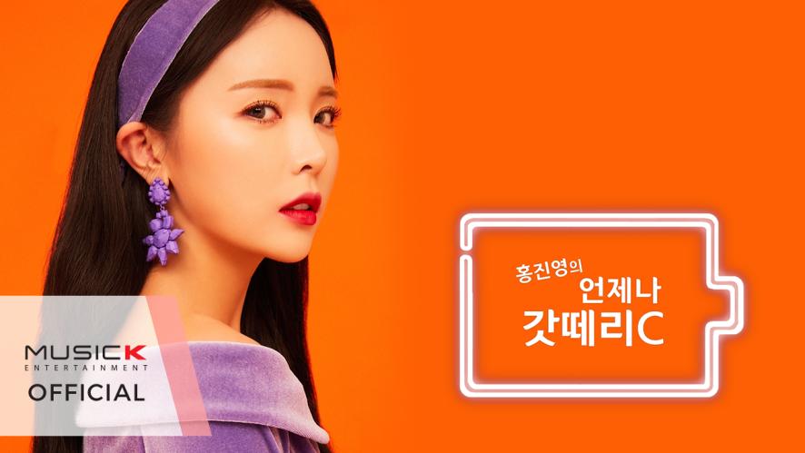 [홍진영] 흥 넘치는 녹음 현장! part.2 <언제나 갓떼리C> EP.05