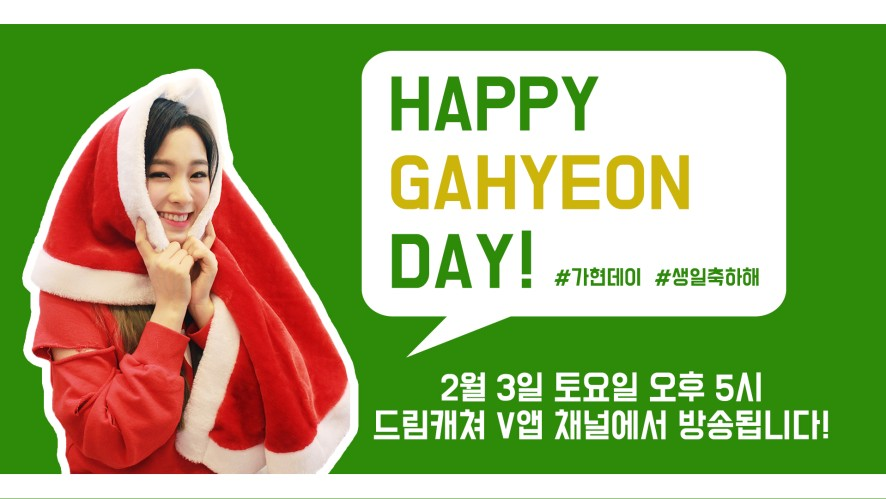 [드림캐쳐] Happy GAHYEON Day!🎂