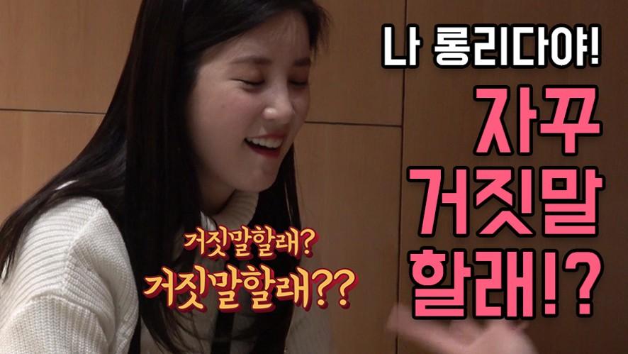 Apink[레이싱스타] 20화 : 에이핑크 초롱, 거짓말이 젤 시러!!