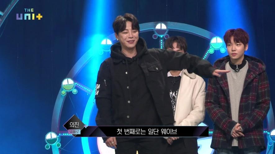 [25-26회 선공개] 더유닛, 개그콘서트와 콜라보하다?! / Collaboration - Gag concert