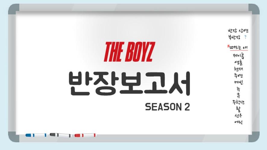 [THE BOYZ] 반장보고서 시즌2 첫방송