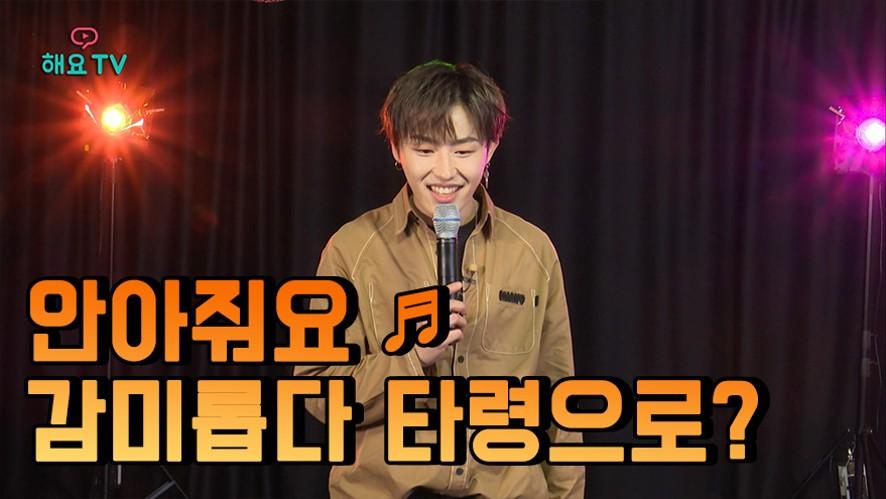 [Block B | U-KWON] 유권이 부르는 십센치(10cm) - 안아줘요(Hug me) 달달하다가 타령으로 반전? @해요TV 180201