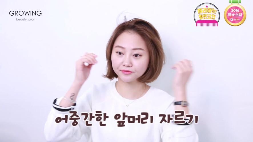 [1분] 얼굴작아보이는 앞머리 셀프로 자르는방법 How to self-cut bangs so your face looks small