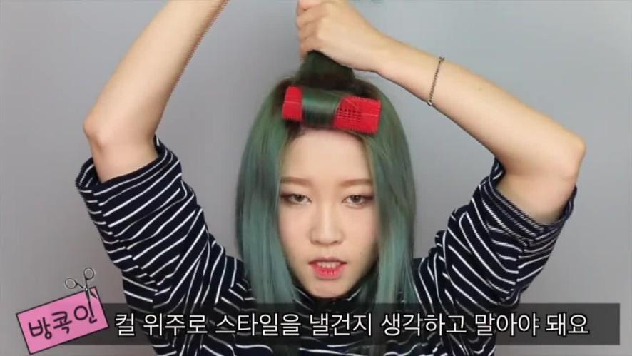 """[1분팁] 광고에서 처럼 """"헤어구르프"""" 말아본다면~?! How to use hair rollers like the ads?"""