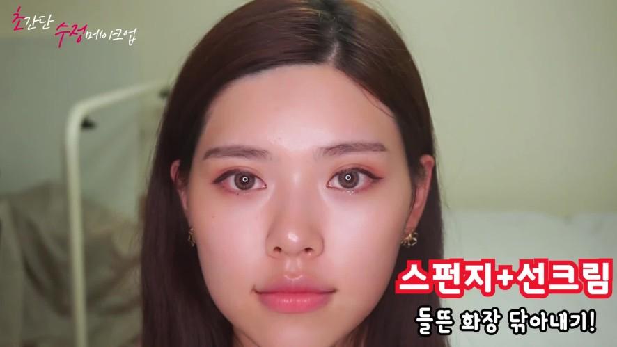 [1분꿀팁] Simple touch-up makeup 초간단 수정 메이크업