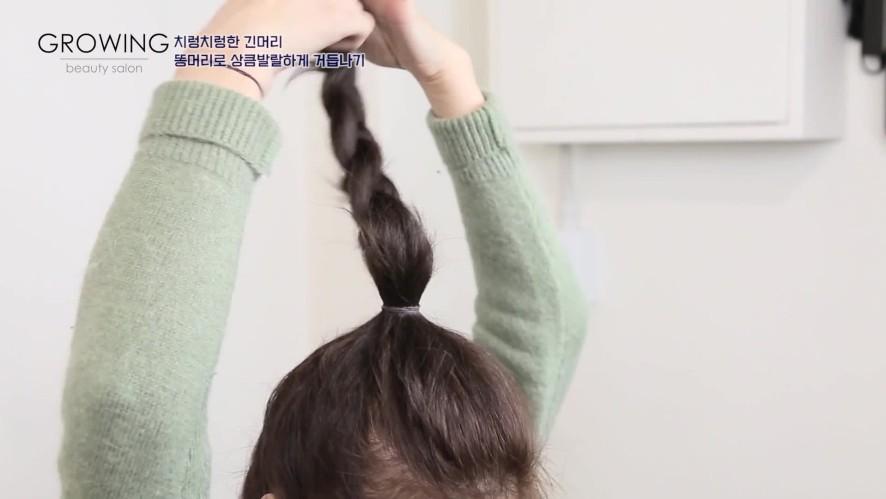 [1팁]네이버 헤어멘토 조은쌤의 포니테일 똥머리 묶는법!!!! Ponytail high bun tips from a NAVER hair mentor