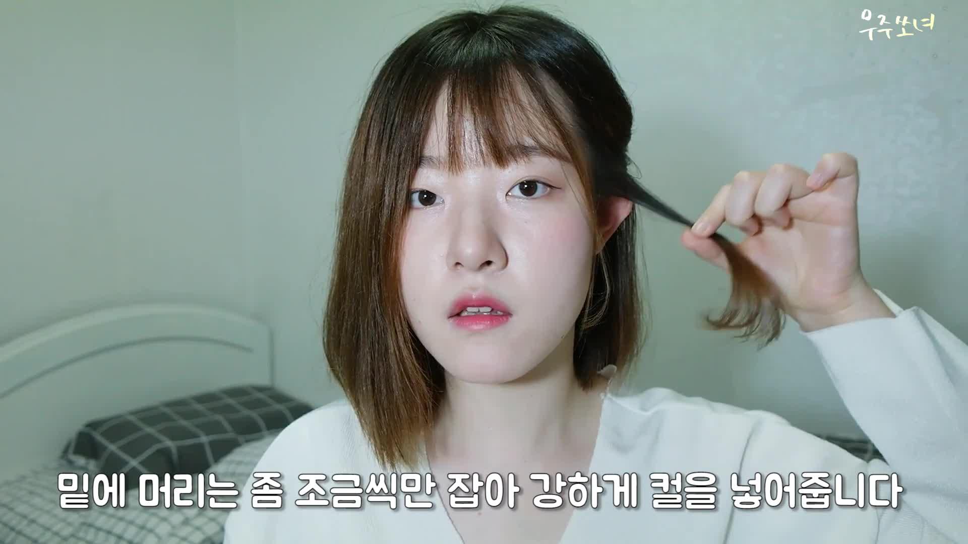 [1분팁] 아이유 컴백! 아이유 단발머리st 고데기 셀프 스타일링 해보자