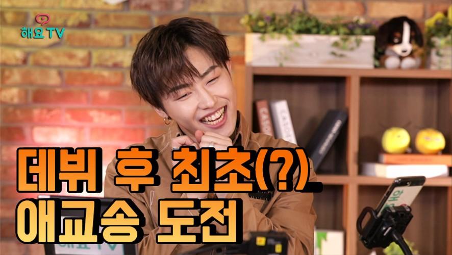 [Block B   U-KWON] 데뷔 최초(?) 애교송에 도전한 유권 @해요TV 180201