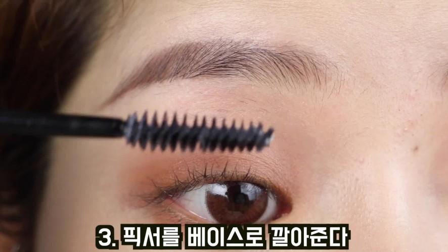[1분팁]아이메이크업의 완성! 마스카라 하는 법 A complete eye makeup look! How to apply mascara
