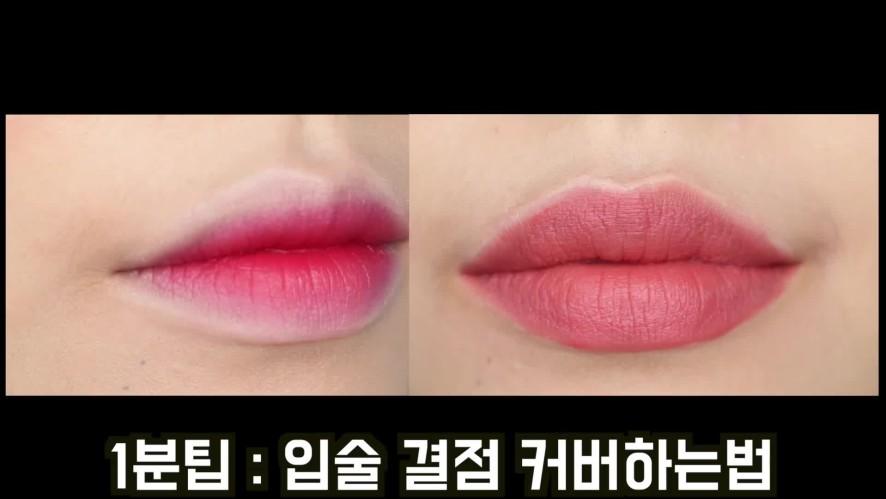 [1분팁] 입술 결점 커버하는 법 ! How to cover flaws on your lips!