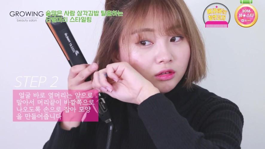 [1분] 삼각김밥 피하는 단발머리 스타일링 Styling short hair that doesn't look like a triangle gimbap