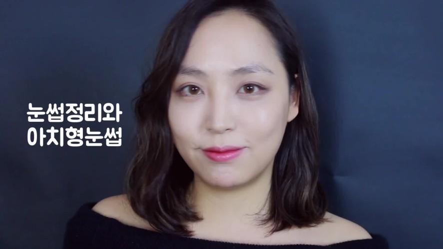 [1분]눈썹정리와 아치형 눈썹 그리기 Trimming and drawing arch shape eyebrows