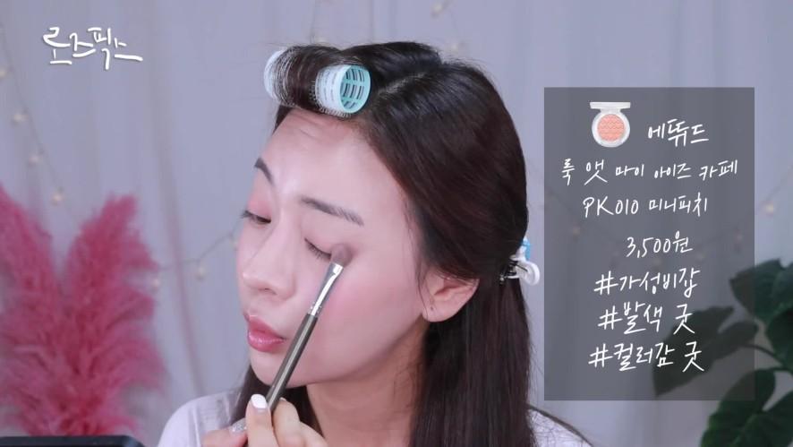 [1분]여름 데일리 아이메이크업 쉽고 간단하게 3가지만 기억해! Three things for a easy and simple eye makeup in summer!