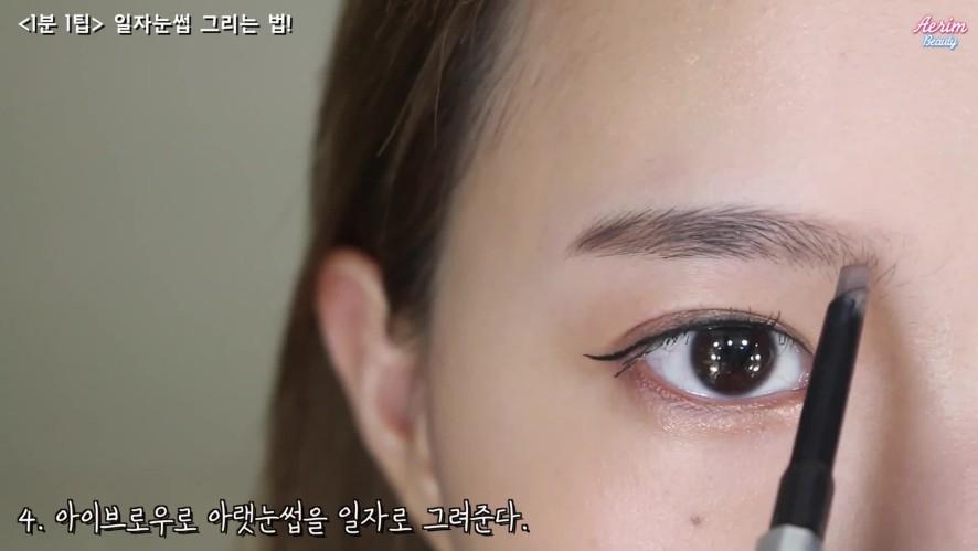 [1분 1팁] 일자눈썹 그리는 법! (아이브로우 메이크업 1탄) How to draw straight eyebrows (Eyebrow makeup Part 1]