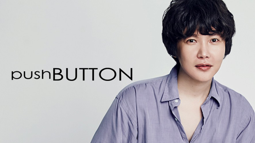 [StyLive] 동아컬렉션_PUSH BUTTON 18SS