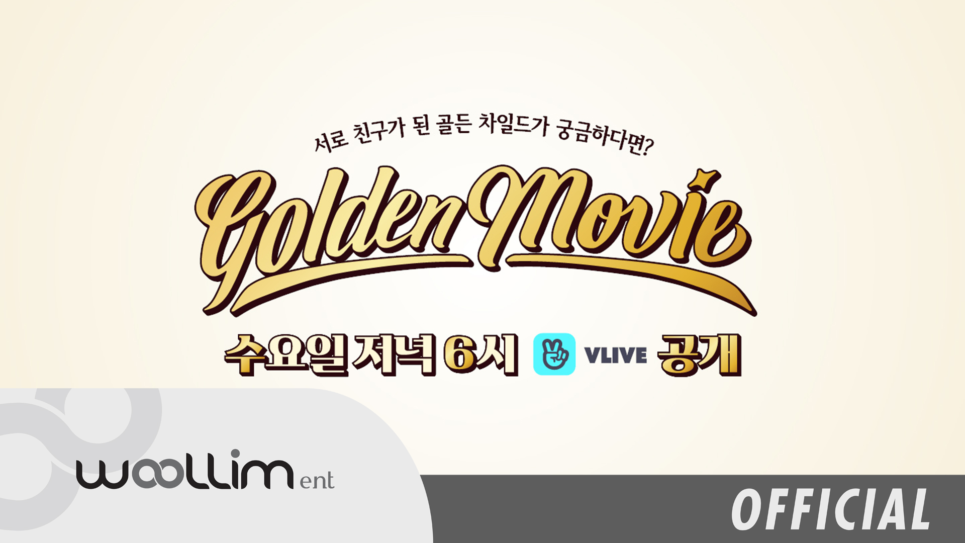 골든차일드(Golden Child) Golden Movie 2화 예고편 (Golden Movie #2 Teaser)