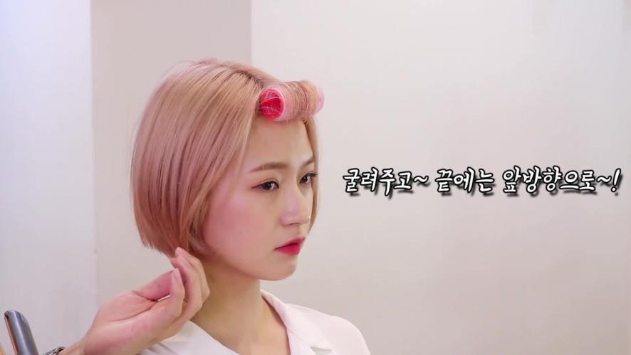 (1분팁) 짧은단발 스타일링, 단발머리 고데기 하는 법 with.바라던바다 Styling short hair with a curling iron