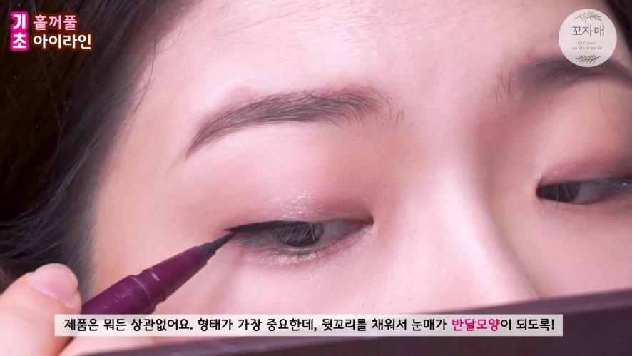 [1분팁] 눈 감아도 예쁜 홑꺼풀 아이라인 그리기 Using an eyeliner on single eyelids