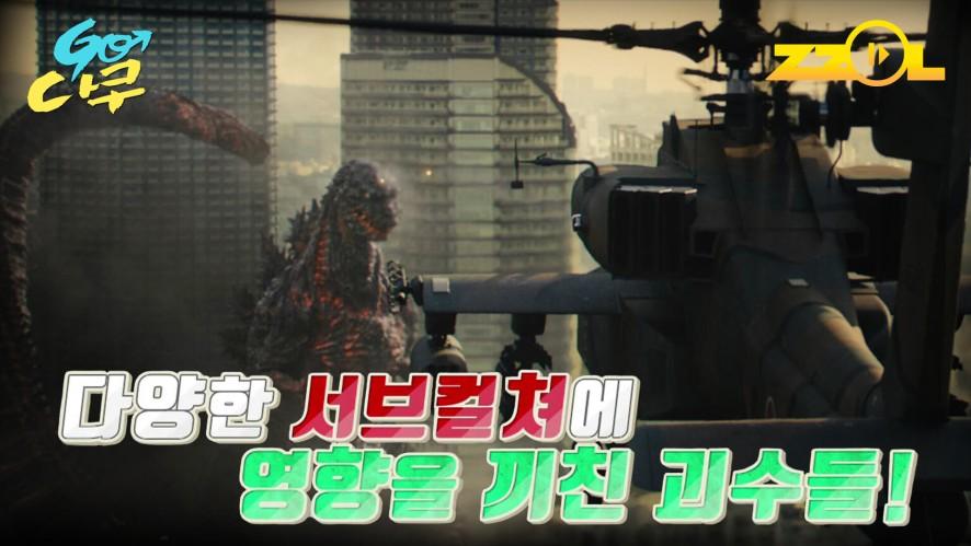 거대괴수의 역사 [GO다쿠 시즌 3.9 / 2화]