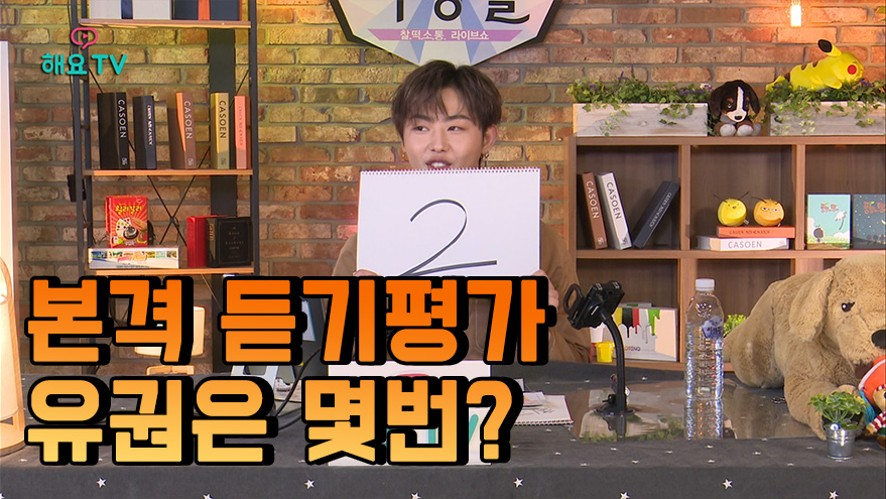 [Block B | U-KWON] 본격 듣기평가! 유권은 몇번 불렸을까요? @해요TV 180201