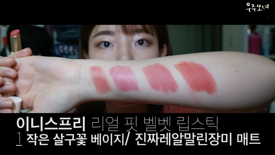 [1분팁] 톤에맞는 마른장미립 찾기 MLBB 립 7개 발색리뷰 by 여름쿨톤 Finding the right tone for dried rose lip color