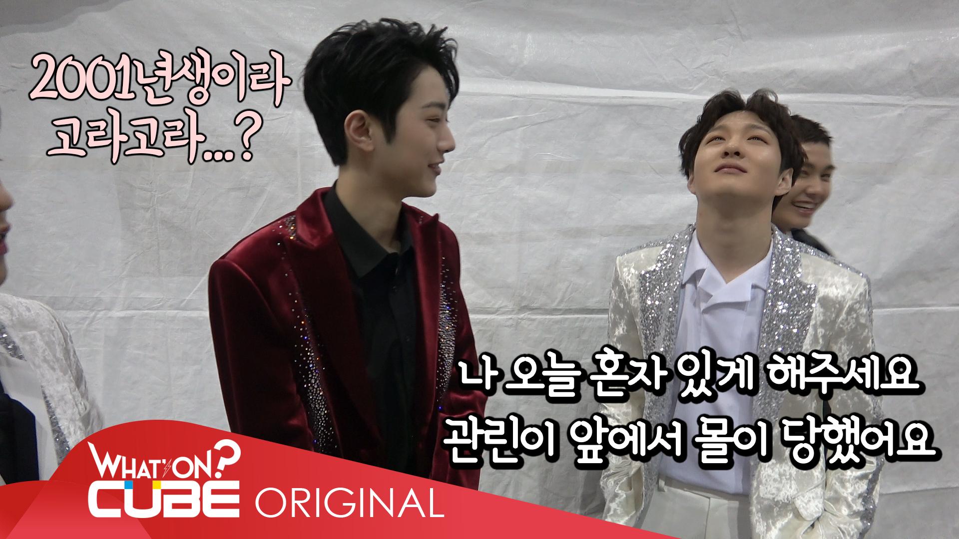 비투비 - 비트콤 #39 (골든디스크 & 서울가요대상 비하인드)