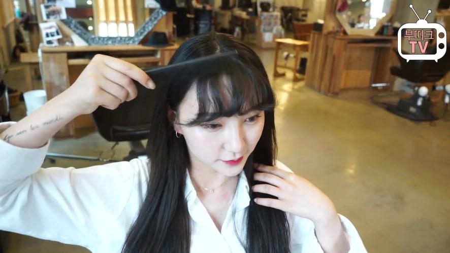 """톡톡튀는 히피펌 헤어스타일♥ 쌈마이웨이 김지원 앞머리 헤어스타일! Hairstyle for bangs like Kim Jiwon from """"Fight for My Way"""""""