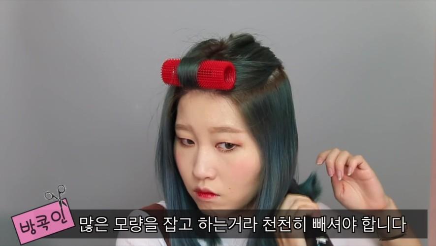 """[1분팁] Full long bobcut hair curls in 5 minutes 5분만에 풍성한 긴단발""""아웃컬"""""""