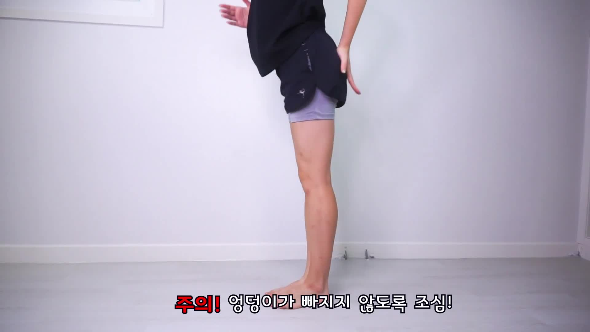 [1분팁]O자형 휜다리 매끈다리 만드는 운동법(다리 고민ㅠ)