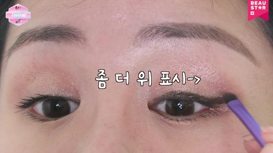 [1분] 쳐진 눈 교정하기 Fixing droopy eyes